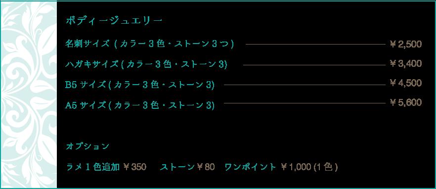 ボディージュエリー値段表
