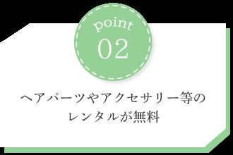 point2 ヘアパーツやアクセサリー等のレンタルが無料