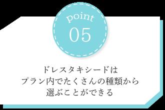 point5 ドレスタキシードはプラン内でたくさんの種類から選ぶことができる