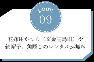 point9 花嫁用かつら(文金高島田)や綿帽子、角隠しのレンタルが無料